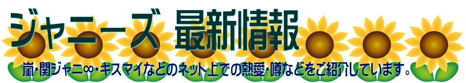 ジャニーズ 最新情報 (嵐・関ジャニ∞・キスマイなどのネットでの熱愛・噂など)